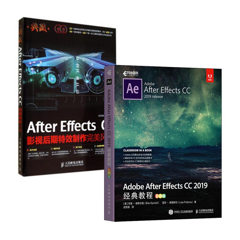 套装2册:Adobe After Effects CC 2019经典教程+After Effects CC影视后期特效制作完美风暴 AdobeAfterEffectsCC2019经典教程,Adobe官方权威教程,ae教程书籍,视频剪辑,影视后期特效,剪辑教程书,易学实用,可操作性强。
