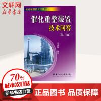 催化重整装置技术问答(第三版) 中国石化出版社