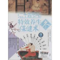 (DVD)二十四节气特效养生保健术冬 胡耀华 出版策划