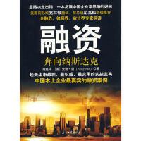 【旧书9成新】【正版现货】融资---奔向纳斯达克 刘建华,(美)安迪・樊 石油工业出版社