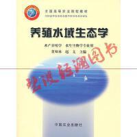 【旧书二手书9成新】养殖水域生态学