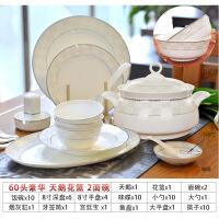 碗碟套装日式碗碟套装家用组合欧式景德镇骨瓷餐具碗盘碗筷中式吃饭陶瓷子 60头 银线魔方 豪华天鹅花篮