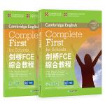 新东方 剑桥FCE综合教程