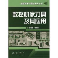 数控机床刀具及其应用/数控技术与数控加工丛书 徐宏海