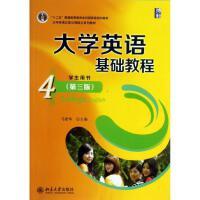 大学英语基础教程(4)学生用书(第3版) 马建华 编