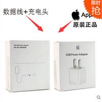 Apple/苹果ipad6/Air2 1  ipad5/Air1 充电头数据线套餐ipad4充电头数据线套餐128ipad pro  原装充电器iphone6\ 6plus\5S 正品充电头数据线套餐