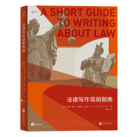 【二手书9成新】法律写作简明指南,凯蒂・罗丝・格斯特・普瑞尔(Katie Rose Guest Pr,北京联合出版有限
