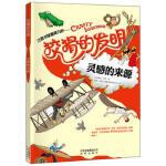 狡猾的发明:灵感的来源(货号:X1) [英]格里贝利 9787200107494 北京出版社书源图书专营店