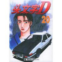 【新书店正版】头文字D 20(日)重野秀一 ,杨蔚接力出版社9787807321750