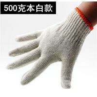 手套劳保加厚耐磨防滑棉线男工地干活劳动尼龙劳工工作棉纱 500克本白 72双