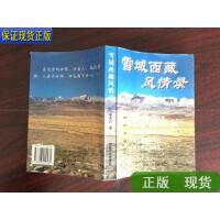 【二手旧书9成新】雪域西藏风情录 /Laurence 西藏人民出版社
