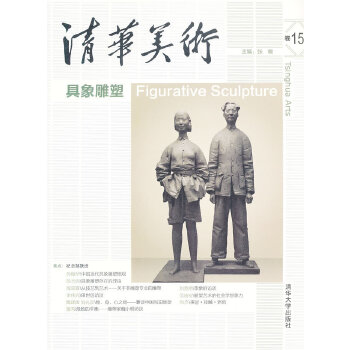 清华美术卷15——具象雕塑