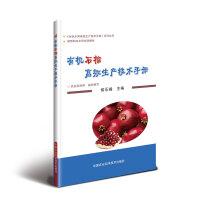 有机石榴高效生产技术手册