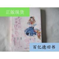 【二手旧书9成新】轻文库轻舞飞扬系列 01 毛毛熊的浪漫樱花雨 /?