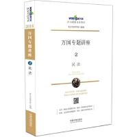 2016国家司法考试万国专题讲座民法 9787509367735