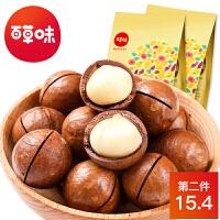 【百草味-夏威夷果280g】坚果干果休闲零食奶油味特产送开口器