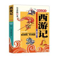中国古典四大名著:西游记(美绘注释本)