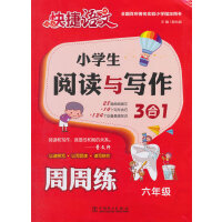 快捷语文小学生阅读与写作3合1周周练六年级