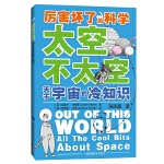 太空不太空:关于宇宙的冷知识(厉害坏了的科学)