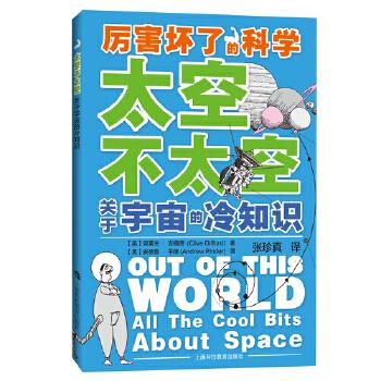 太空不太空:关于宇宙的冷知识(厉害坏了的科学) 包罗万象的科学书,读了你就厉害坏了!