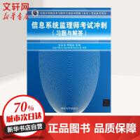 信息系统监理师考试冲刺:习题与解答 张友生,邓旭光 编