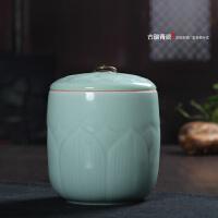 龙泉青瓷莲花茶叶罐普洱绿茶无纺布密封罐陶瓷大号储物