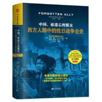 正版 中国,被遗忘的盟友:西方人眼中的抗日战争全史(精装典藏版