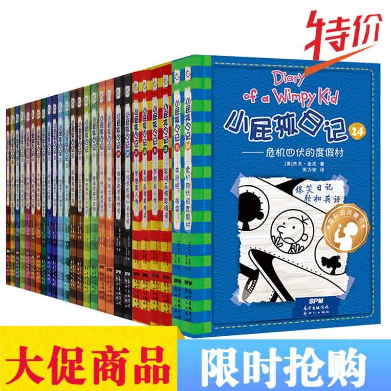 小屁孩日记双语版全套24册中英文双语版软精装1-20-21-22-23-24一二三四五六年级课外阅读(1-24)
