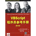 【新书店正版】VBScript程序员参考手册(第3版)[美] 金斯利・休斯(Kingsley-Hughes A),富弘