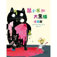 """涂猫猫――""""鼠小米与大黑猫""""系列"""