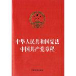 【�C金版】中�A人民共和����法 中��共�a�h章程