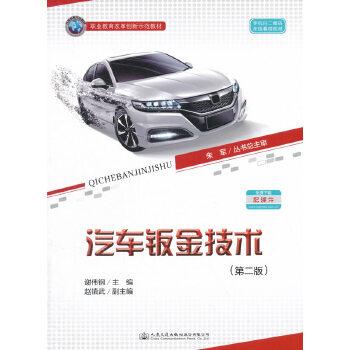 汽车钣金技术(第二版)