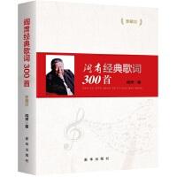 阎肃经典歌词300首 珍藏版