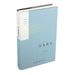 行水看云(精)――李浩作品系列