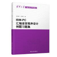 IBM PC汇编语言程序设计例题习题集