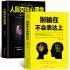 羊皮卷 全书 (平装) 励志书畅销书 人生哲学 成功学 青春 职场创业书