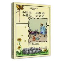 儿童智识丛书第四册---小医生 小游记(中国) 小游记(外国) 小史记9787511008565