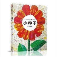 小种子(精)信谊世界精选图画书 感受生命的价值与延续 艾瑞卡尔经典绘本