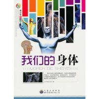 青少年科学馆丛书:我们的身体 《我们的身体》编写组 9787510020117