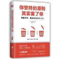 【新书店正版】你坚持的原则其实害了你(日)午堂登纪雄 联合读创 出品北京联合出版有限公司9787559624505