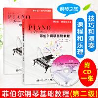 菲伯尔钢琴基础教程第2级 全套两册 附光盘 钢琴课程乐理技巧演奏书 人民音乐出版社 儿童初级入门钢琴基础练习曲教材教程