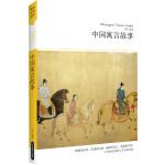 (2014文学文库099)中国寓言故事(精微的故事,深邃的内涵,幽默的语言,透彻的哲理 ,中华民族智慧与艺术的结晶 )