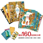 超级逻辑绘本系列(2册套装)含:旅行的小红龙(手绘世界地理)+时间的蓝萝卜(手绘世界历史)