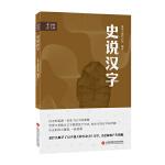 考古发现之旅:史说汉字