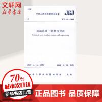 玻璃幕墙工程技术规范 中国建筑工业出版社