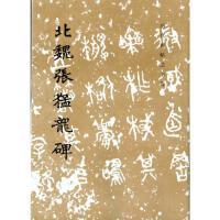 北魏张猛龙碑(1.7)/历代碑帖法书选 文物出版社