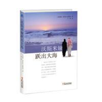 正版图书 沃斯米娅跃出大海 莱伊拉・奥斯曼 9787507546538 华文出版社