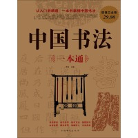 中国书法一本通(超值白金版)