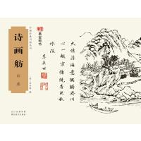 中国经典书画丛书――诗画舫・山水