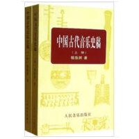 中国古代音乐史稿(上.下)